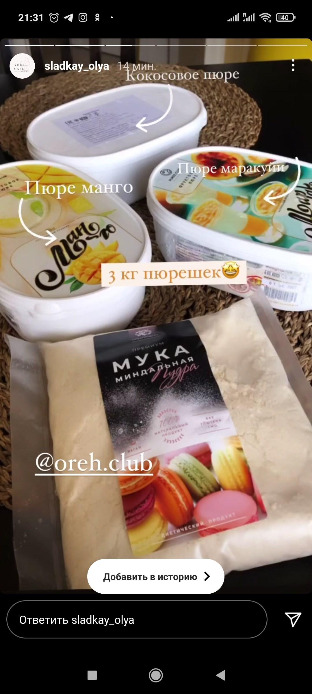 sladkay_olya