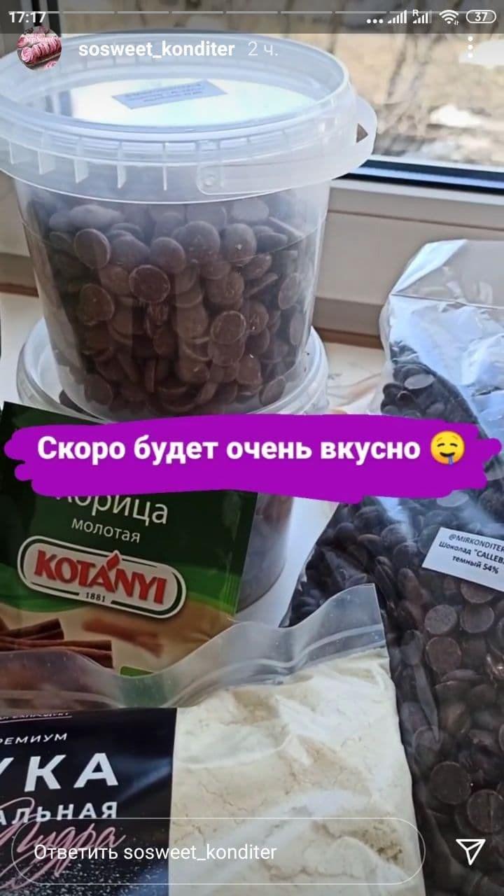 sosweet_konditer