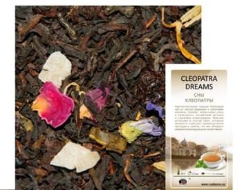 Чай Сны Клеопатры - фото 7527