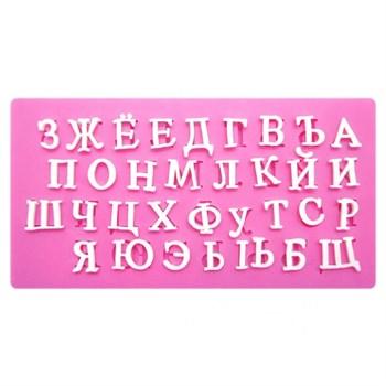 Силиконовый молд Русский алфавит - фото 8462