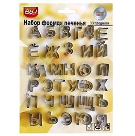 Металлический набор Русский алфавит 33 шт