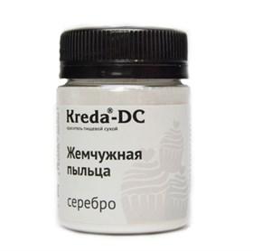 """Краситель Kreda-DC Жемчужная пыльца """"Серебро"""""""
