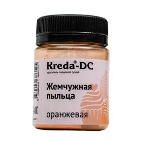 """Краситель Kreda-DC Жемчужная пыльца """"Оранжевая"""""""