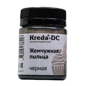 """Краситель Kreda-DC Жемчужная пыльца """"Черная"""""""