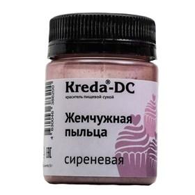 """Краситель Kreda-DC Жемчужная пыльца """"Сиреневая"""""""